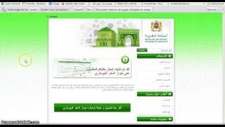 ملء استمارة  طلب الحصول على جواز السفر البيومتري