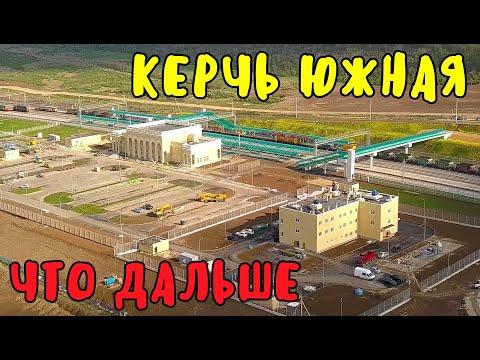 Крымский мост(май 2020)Станция Керчь Южная,всё готово.Что дальше?Ж/Д подходы с Крыма.