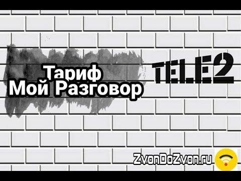 """Тариф """"МОЙ РАЗГОВОР"""" от Теле2 - краткий обзор"""