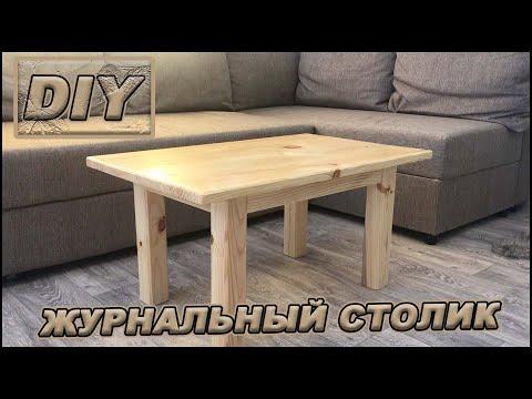 Деревянный столик своими руками журнальный столик