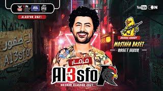 مزمار العصفور 2021 | مصطفي باسط ( Mostafa Baset AlAsfour ( Music Video