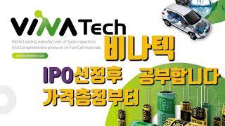 비나텍 ipo가격측정부터 공부합니다.홈페이지에서 전자공…