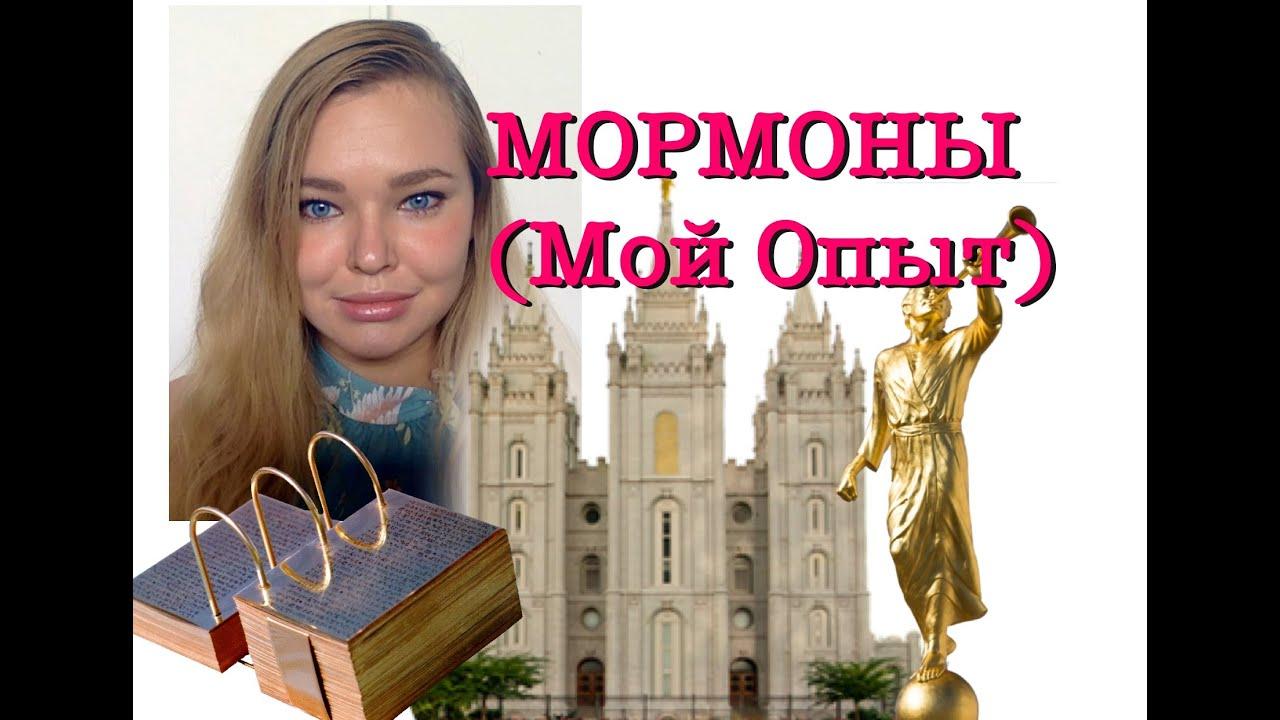 Мормоны. Личный Опыт. СПД. Их Вероисповедание. Видео Второе