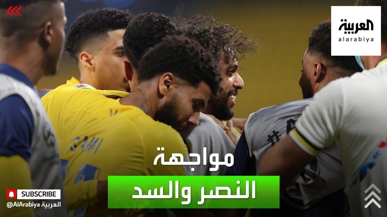 تركي العواد يتحدث عن مواجهة النصر والسد  - نشر قبل 10 ساعة