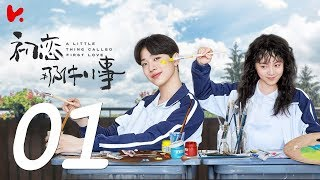 ENG SUB |《初戀那件小事 A Little Thing Called First Love》EP01——主演:賴冠霖,趙今麥,王潤澤