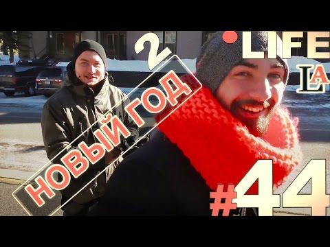 Простая Америка LIFE #44 Новый Год 2