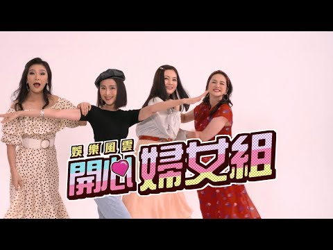 娛樂風雲 Trailer#3 | 7月15日起 逢星期一至五 | 晚上8:00 |