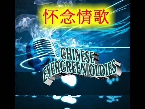 Chinese Evergreen Oldies 怀 念 情 歌  part 2