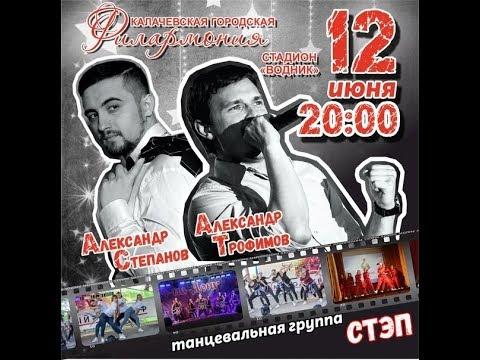 День России 2019 (Калач-на-Дону)