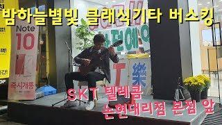 논현역 버스킹 SK 텔레콤 논현대리점 본점 앞 / 클래…