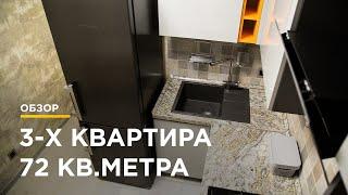 ОБЗОР ПО КВАРТИРЕ / КАПИТАЛЬНЫЙ РЕМОНТ