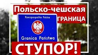 Польско-чешская граница. Ступор!