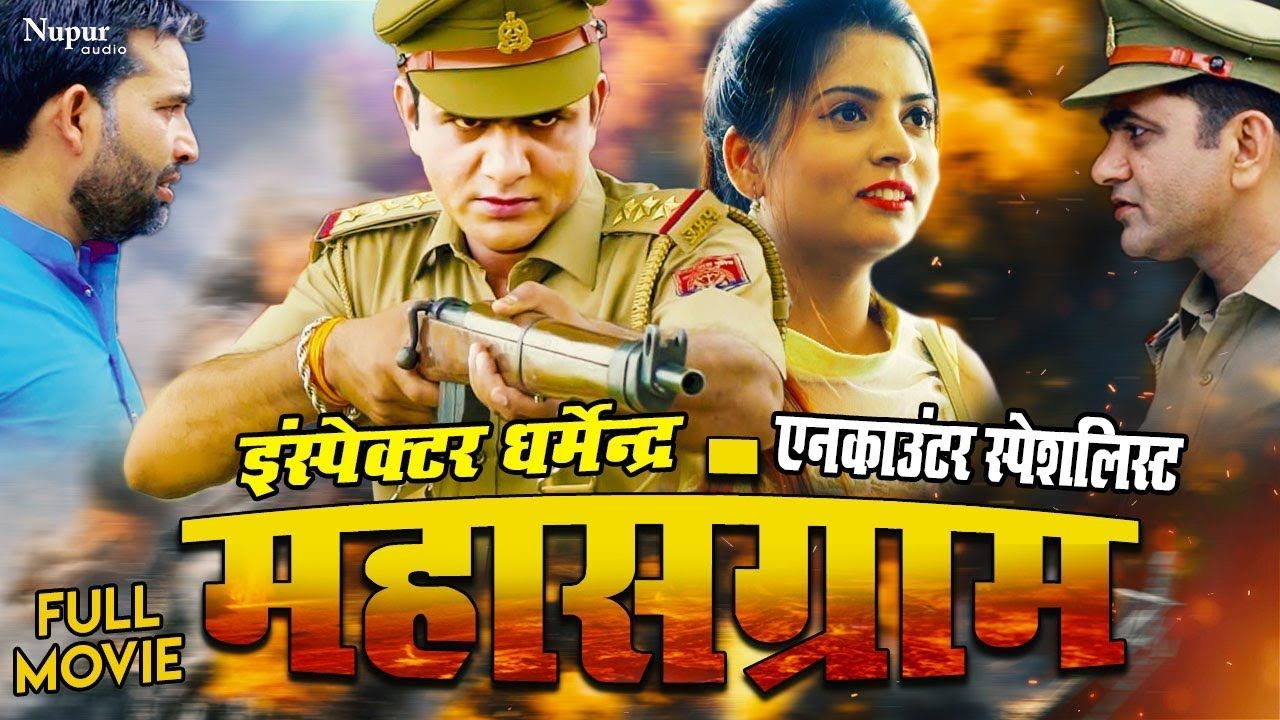Mahasangram Full Movie - Uttar Kumar Dhakad Chhora New Movie 2018