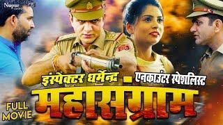 Mahasangram Full Movie Uttar Kumar Dhakad Chhora New Movie 2018