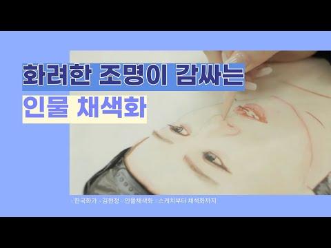 Full video 한국화가 김현정 pop art Korean painting work process video 채색, 스케치, 한복