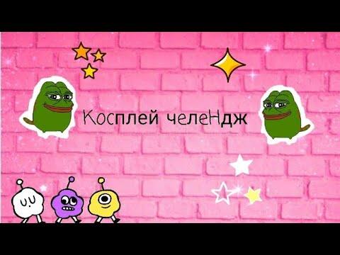 /Avakin life/ Косплей ведьмы/ Косплей челлендж/ Енот