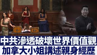 加拿大小姐牛津辯論:認清中共的冷戰|新唐人亞太電視|20200416