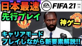 【FIFA21】日本最速!!キャリアモード先行プレイ!プレイしながら新要素解説【たいぽんげーむず】