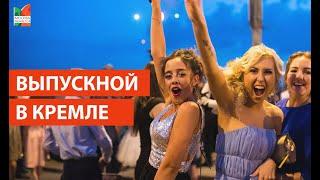 Выпускной 2019/ Кремль/ Парк Горького