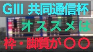 【2020共同通信杯】オススメの馬券は◯◯な枠・脚質!!