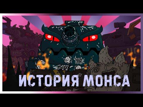 ВСЕ СЕРИИ истории Монса - Мультики про танки