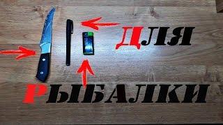 Самоделки для рыбалки Своими руками на видео  2018 ЗАЖИГАЛКА +РУЧКА