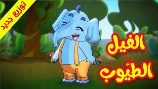 الفيل الطيوب (توزيع جديد) - طيور بيبي Toyor Baby