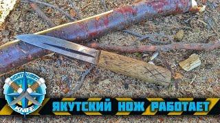 Якутский нож в работе