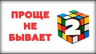 САМЫЙ ПРОСТОЙ СПОСОБ как собрать кубик рубика 2 (если остались вопросы)(Для тех у кого остались вопросы после просмотра первого видео https://youtu.be/6J_UWWau8HM., 2017-01-30T10:54:22.000Z)