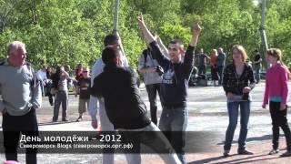 День молодёжи - 2012, Североморск