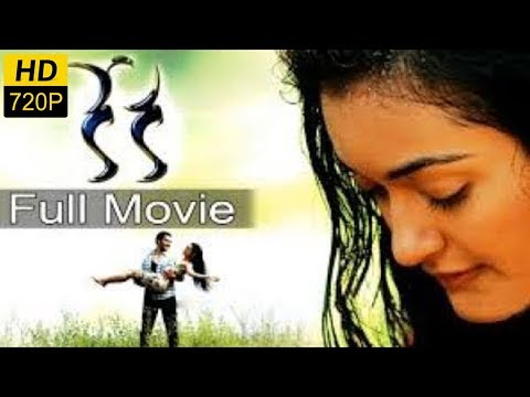 Keka Full Length Telugu Movie || Raja, Ishana, Teja, Chakri || Shalimar Telugu & Hindi Movies