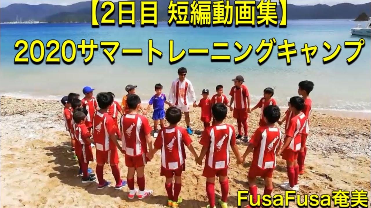 〜2日目短編動画集 2020サマートレーニングキャンプ〜 【FusaFusa奄美】