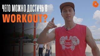 Чего можно достичь в WorkOut? | Денис Минин