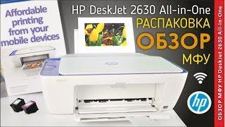 HP DeskJet 2630 ОБЗОР ПРИНТЕРА