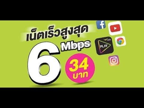 เนต AIS 4G โคตรเร็ว 49 บาท 7 วัน