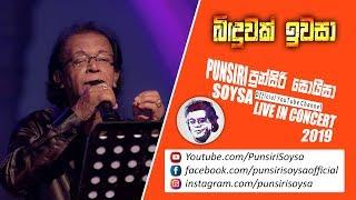 Binduwak Iwasa | බිදුවක් ඉවසා - Punsiri Soysa Nohandan Landune Concert 2019