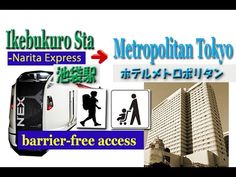 TOKYO.【池袋駅】Hotel Metropolitan Tokyo From Ikebukuro Station Of N'EX Platform( Barrier-free Access)