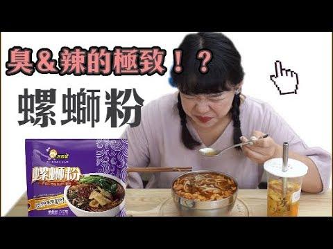 淘寶排名第一的螺螄粉!臭&辣的極致泡麵? ︎古娃娃WawaKu | 蘋果健康咬一口