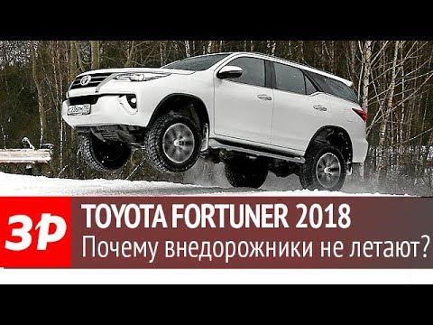 Toyota Fortuner - тест-драйв «За рулем»