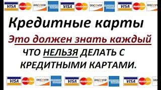 Кредитные карты   ДОЛЖЕН знать КАЖДЫЙ   Что НЕЛЬЗЯ делать с кредитками в любой стране   Израиль
