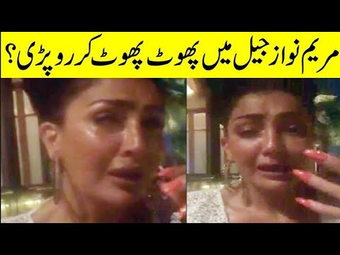 Maryam Nawaz Sharif Crying In Adiala Jail At First Night ? The Urdu Teacher