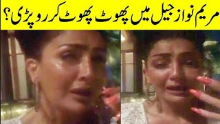 Maryam Nawaz Sharif Crying In Adiala Jail At First Night ? The Urdu Teacher