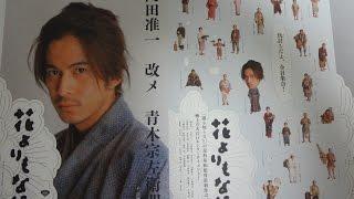 花よりもなほ 2006 映画チラシ 【映画鑑賞&グッズ探求記 映画チラシ 劇...