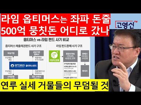 고영신TV]동문서답 문정권, 메아리 없은 종전선언에 집착(출연: 이진곤 전 국민일보주필) - YouTube