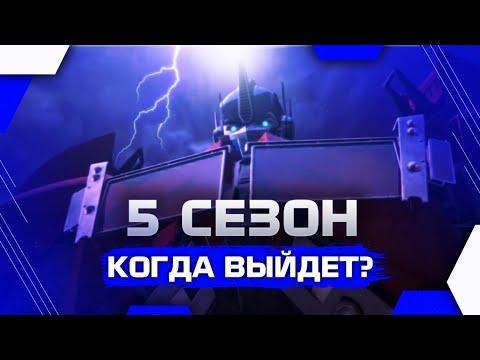 Мультфильм трансформеры прайм месть гальватрона дата выхода