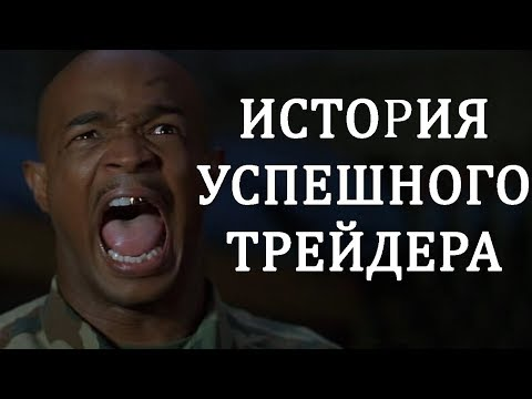 Успешный трейдер опционщик!(юмор)