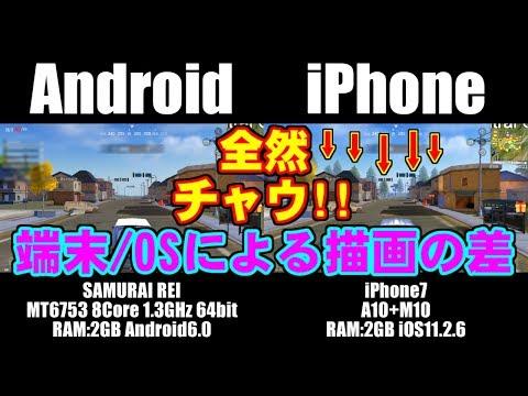 [荒野行動] 端末/OS(Android,iOS)による描画の差 [iPhone7]