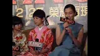 新視網路電視台記者謝素卿採訪KANO記者會女主角坂井真紀錄影.