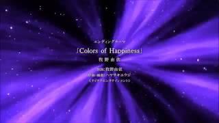 Sakurada Reset ED 2 [Colors of Happiness - by Yui Makino]