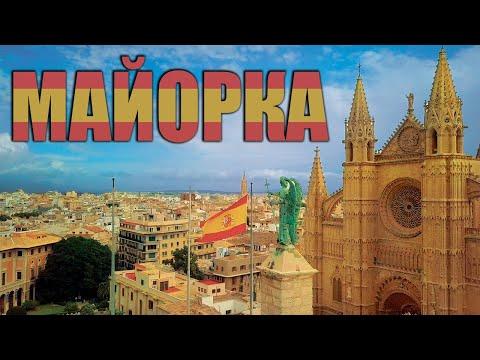Майорка - БОЛЬШОЙ ПОДРОБНЫЙ ОБЗОР: пляжи, места, еда, цены I ПОСМОТРИ ПЕРЕД ПОЕЗДКОЙ! (Mallorca)